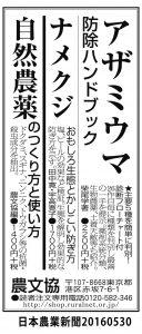 0530日本農業新聞