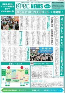 GPEC2016 NEWS4_0609.indd