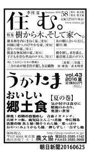 うかたま0625朝日3d6w-01