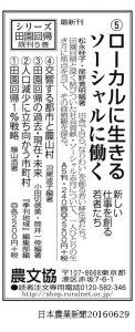 0629日本農業新聞