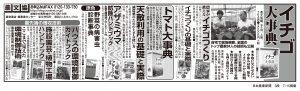 0715_農文協_日本農業新聞3段