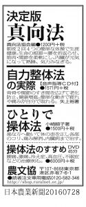 0728日本農業新聞