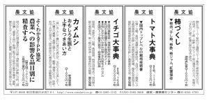 toukyou20160729
