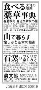薬草事典_道新3d8w