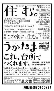 うかたま0921朝日3d6w-02
