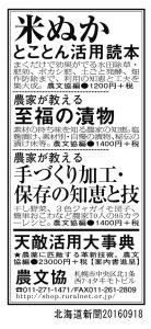 米ぬか_3d8w道新-02