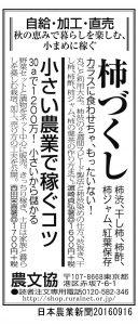0916日本農業新聞