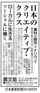 0929日本農業新聞