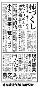 農文協_柿づくし他3d8w-02