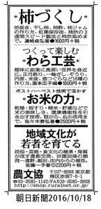 asahi20161018