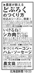 どぶろく_3d8w道新-01