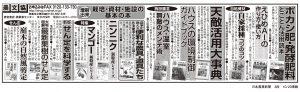 1020_農文協_日本農業新聞3段
