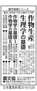 1028日本農業新聞