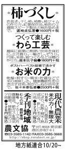 農文協_柿づくし他_3d8w-01