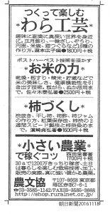asahi20161118jpg