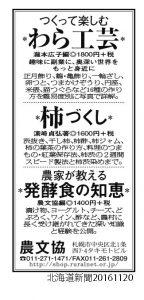 わら工芸_3d8w道新-0