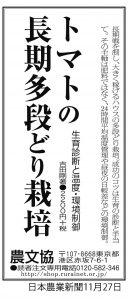 1128日本農業新聞