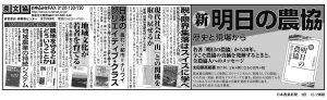 日本農業新聞3段_1202