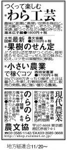 わら工芸_3d8w-03