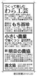 asahi20161220