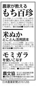 1206日本農業新聞