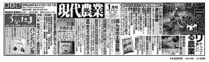 1209_日本農業新聞3d