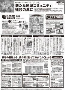 日本農業新聞2017年賀広告_2016_12_14_02