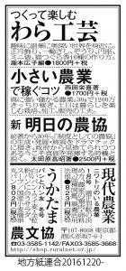 わら工芸_地方紙1220_3d8w-011