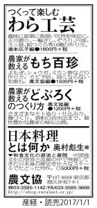 わら工芸_読売_3d8w