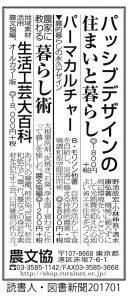 0106読書人・図書新聞
