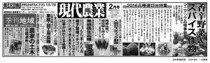 0106日本農業新聞3d