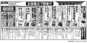 0125_日本農業新聞5段