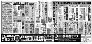 2017_0108付_農文協様_全5段