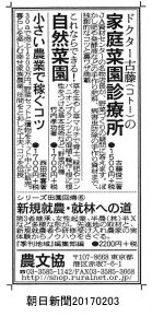 asahi20170203