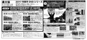 cs220170201全5農文協DVDグレー