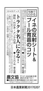 0207日本農業新聞