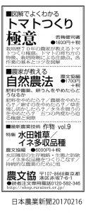 0216日本農業新聞