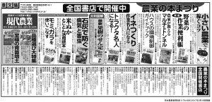 日本農業新聞5段_0218