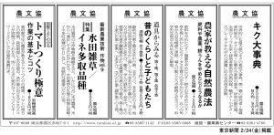 tokyou20170224