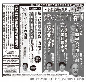 丸橋先生_半5d_201703_0307