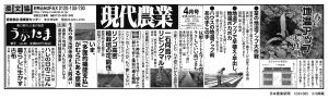 日本農業新聞3段_0309