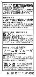 asahi20170315