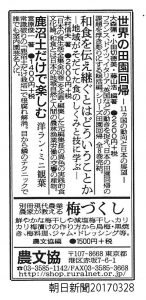 asahi20170328