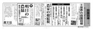 20170325農民新聞