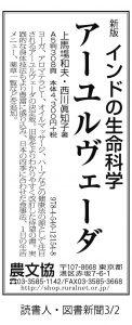 0302読書人・図書新聞