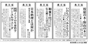 東京新聞20170324