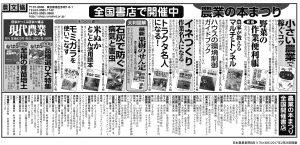 日本農業新聞5段_0228