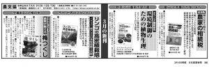 日本農業新聞3段_0316ol