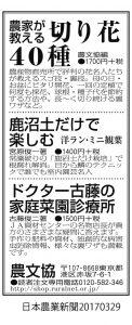 0329日本農業新聞