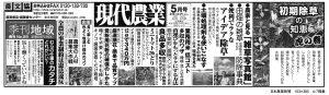日本農業新聞3段_0407